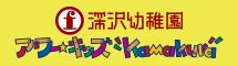 深沢幼稚園・アワーキッズ鎌倉分園