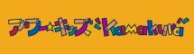 アワーキッズ鎌倉本園