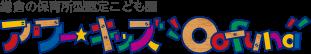 認定こども園、認可保育園として湘南の鎌倉、藤沢、大船、辻堂で幼稚園と保育園を運営しているアワーキッズ大船