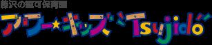 認定こども園、認可保育園として湘南の鎌倉、藤沢、大船、辻堂で幼稚園と保育園を運営しているアワーキッズ辻堂