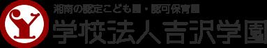 学校法人吉沢学園