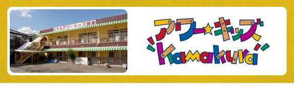 アワーキッズ鎌倉