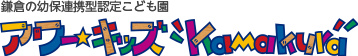 学校法人吉沢学園は認定こども園、認可保育園として湘南の鎌倉、藤沢、大船、辻堂で幼稚園と保育園を運営していますアワーキッズ鎌倉本園