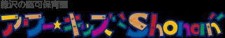 認定こども園、認可保育園として湘南の鎌倉、藤沢、大船、辻堂で幼稚園と保育園を運営しているアワーキッズ湘南