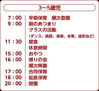 アワーキッズ辻堂 日課3〜5歳児