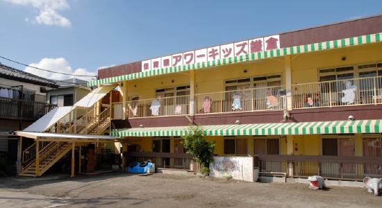 アワーキッズ鎌倉(本園)外観